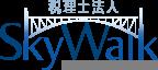 ロゴ:税理士法人 SkyWalk