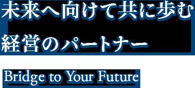 キャッチコピー:未来へ向けて共に歩む経営のパートナー